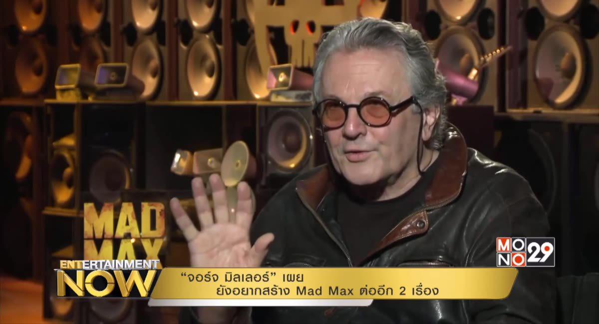 """""""จอร์จ มิลเลอร์"""" เผย ยังอยากสร้าง Mad Max ต่ออีก 2 เรื่อง"""