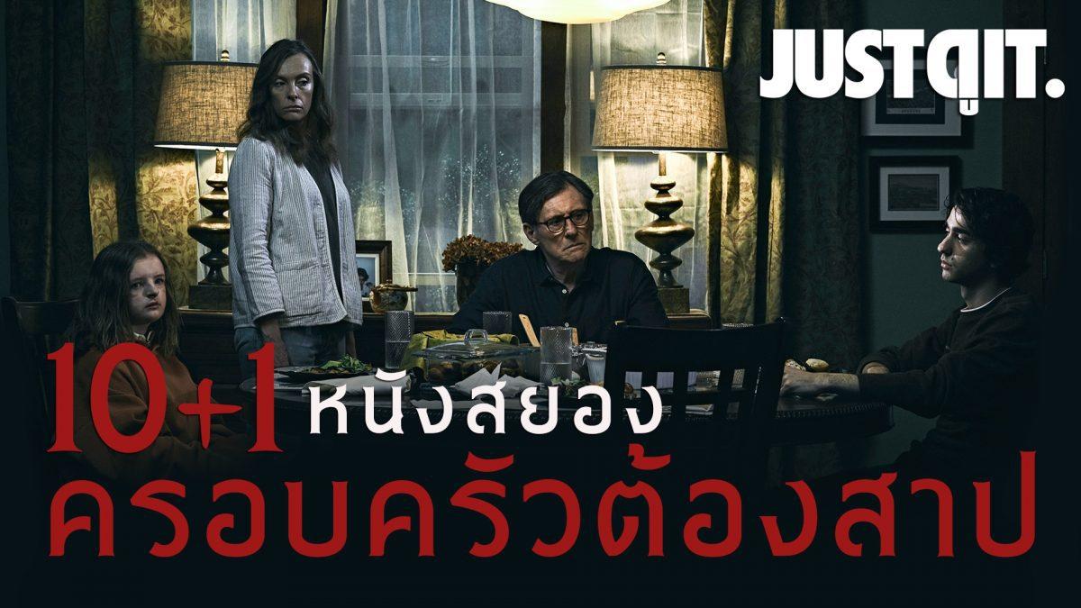 10+1 หนังสยอง..ครอบครัวต้องสาป!  #JUSTดูIT