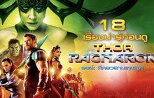 18 เรื่องน่ารู้ก่อนดู Thor: Ragnarok ธอร์: ศึกอวสานเทพเจ้า