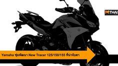 Yamaha ซุ่มพัฒนา New Tracer 125/150/155 กับข้อมูลใหม่ที่น่าจับตา