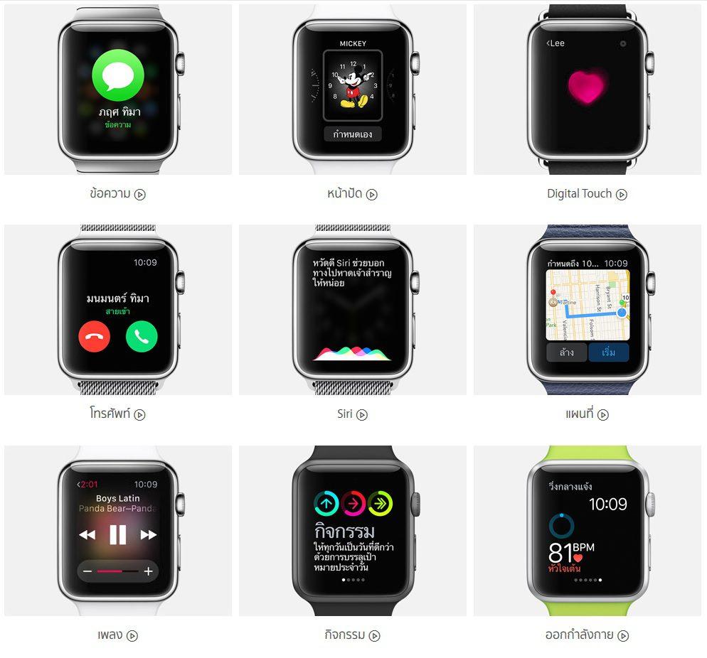 apple-watch-onweb