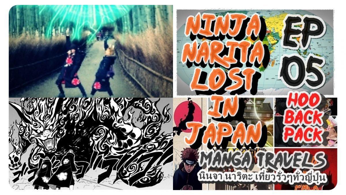 ep.5 Ninja Narita Lost in Japan นินจา นาริตะ เที่ยวรั่วๆ ทั่วญี่ปุ่น ตอนตามสาวเกียวโตเข้าป่าไผ่จนเจอดี by HooBackpack #NarutoMangaTravels