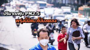 ศูนย์แก้มลพิษกทม. คาด ปริมาณฝุ่น PM2.5 พรุ่งนี้แนวโน้มลดลง