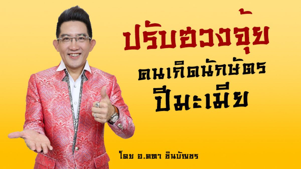 ปรับฮวงจุ้ยให้ชีวิตเฮง เฮง คนเกิดนักษัตรปีมะเมีย ประจำปีหมูทอง 2562