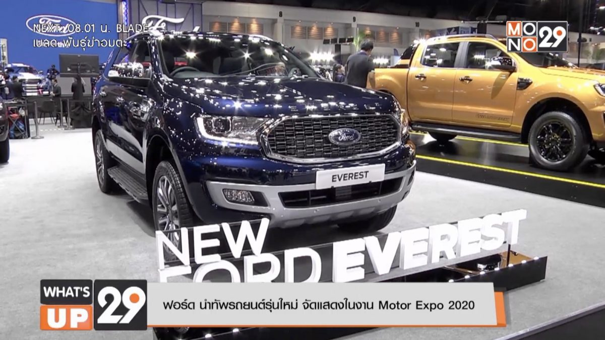 Motor Expo 2020 Ford