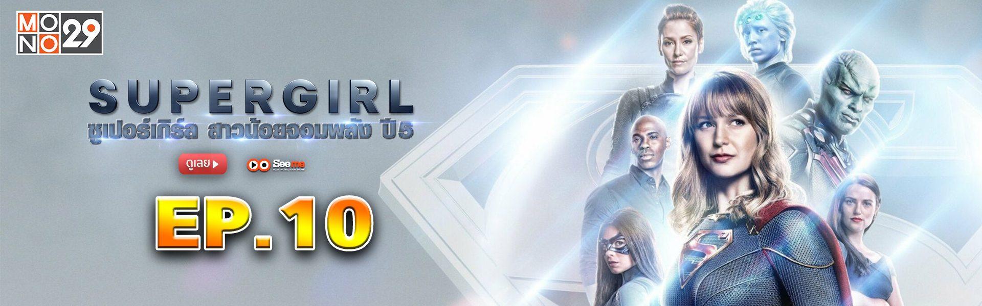 Supergirl สาวน้อยจอมพลัง ปี 5 EP.10 [1/5]