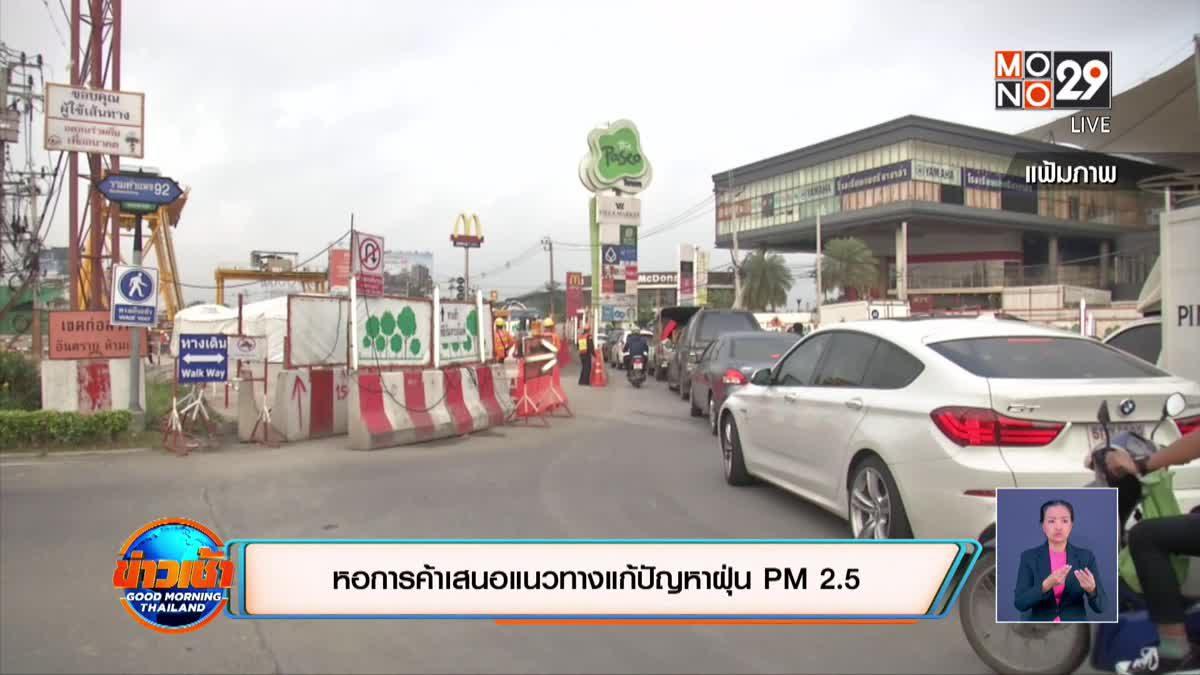 หอการค้าเสนอแนวทางแก้ปัญหาฝุ่น PM 2.5