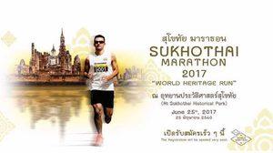 ก้าวสู่ปีที่ 7 กับ'ยูนิค รันนิ่ง สุโขทัยมาราธอน 2017′ งานวิ่งเส้นทางมรดกโลก