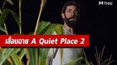 รายงานล่าสุด ภาคต่อหนัง A Quiet Place เลื่อนฉาย(เร็วขึ้น)!!
