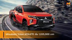 Mitsubishi Triton ATHLETE เหนือชั้นสายพันธุ์สปอร์ต เริ่ม 1,035,000 บาท