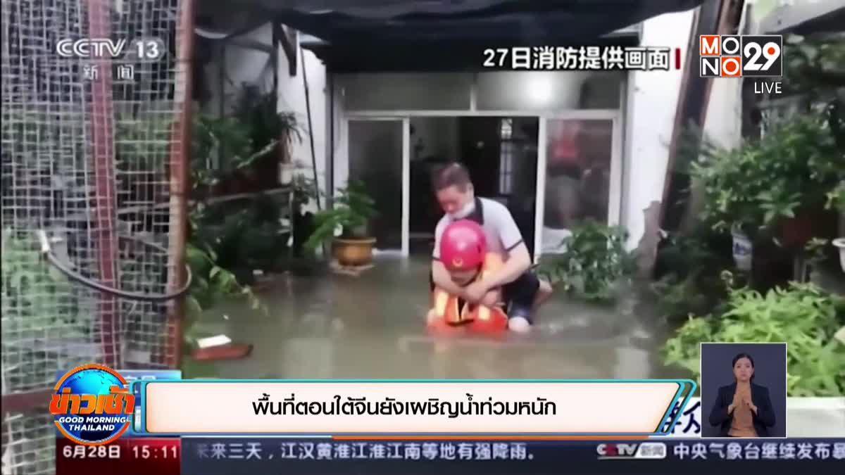 พื้นที่ตอนใต้จีนยังเผชิญน้ำท่วมหนัก