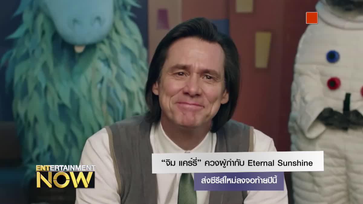 """""""จิม แคร์รี่"""" ควงผู้กำกับ Eternal Sunshine ส่งซีรีส์ใหม่ลงจอท้ายปีนี้"""