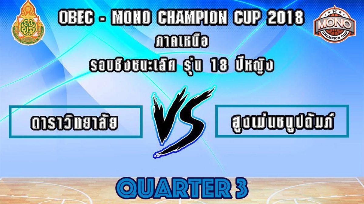 Q3 OBEC MONO CHAMPION CUP 2018 รอบชิงชนะเลิศรุ่น 18 ปีหญิง โซนภาคเหนือ : ร.ร.ดาราวิทยาลัย VS ร.ร.สูงเม่นชนูปถัมภ์ (31 พ.ค. 2561)