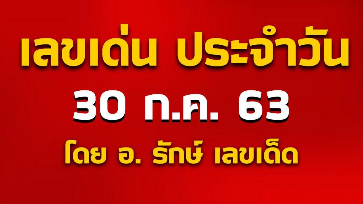 เลขเด่นประจำวันที่ 30 ก.ค. 63 กับ อ.รักษ์ เลขเด็ด (หวยฮานอย)