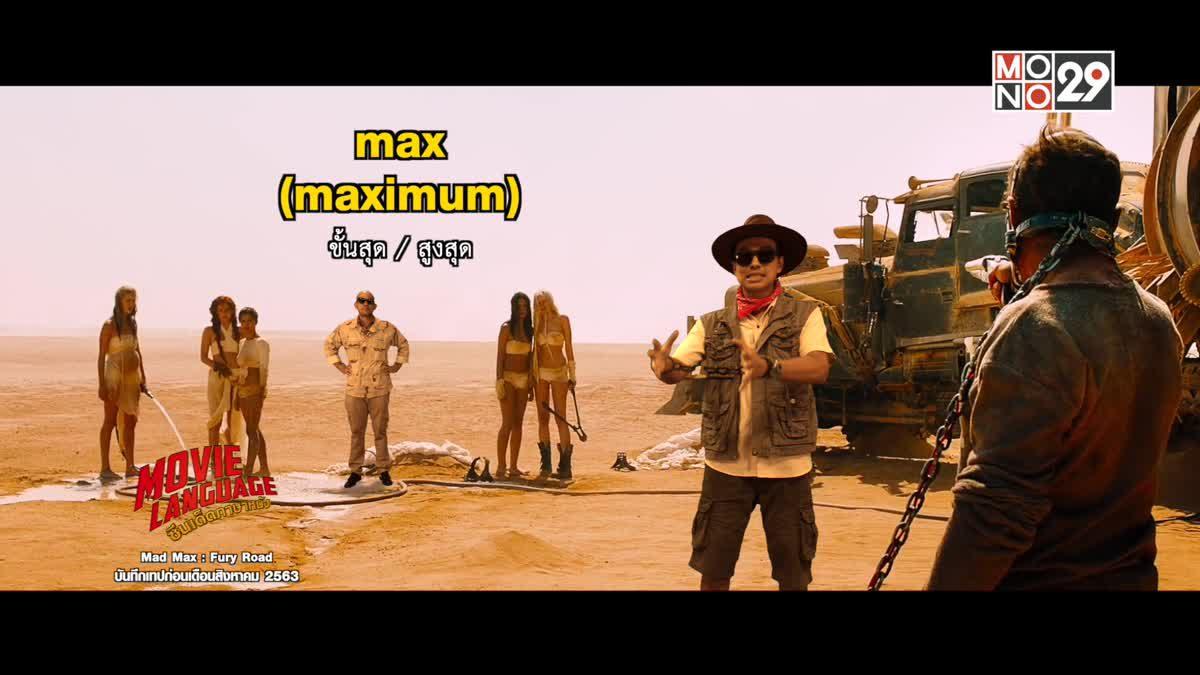 Movie Language ซีนเด็ดภาษาหนัง จากภาพยนตร์เรื่อง Mad Max : Fury Road