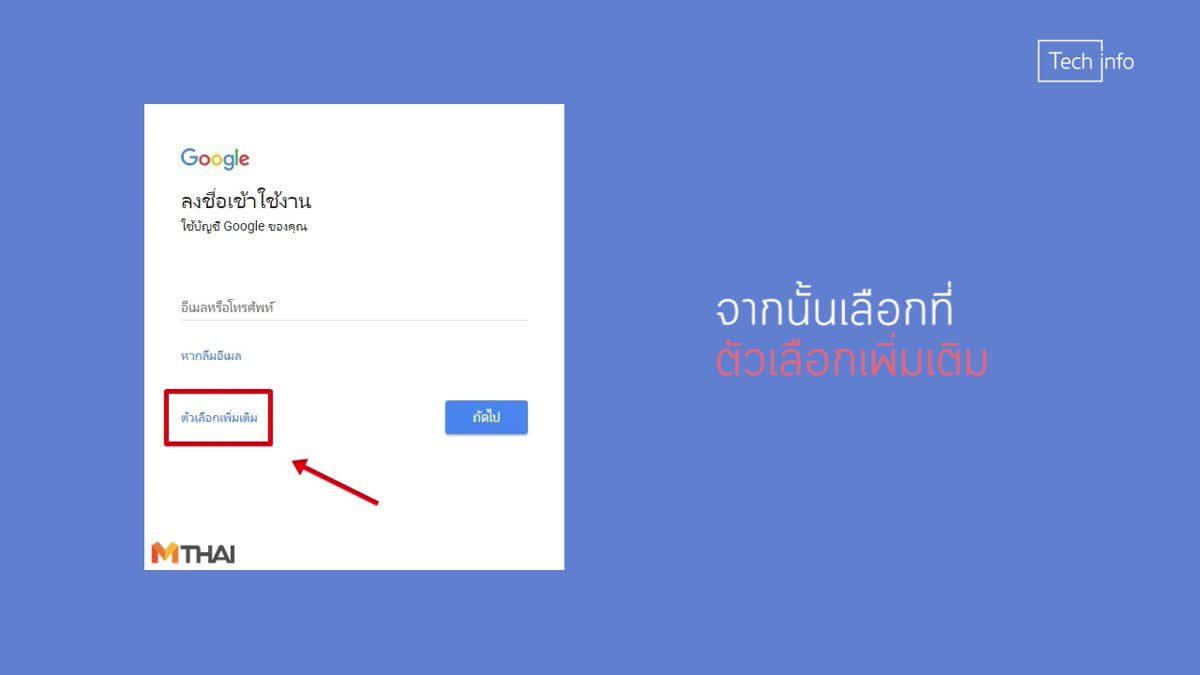 วิธีสมัคร Gmail บนเครื่องคอมพิวเตอร์ ใช้ได้ทุกบริการของ Google, Youtube