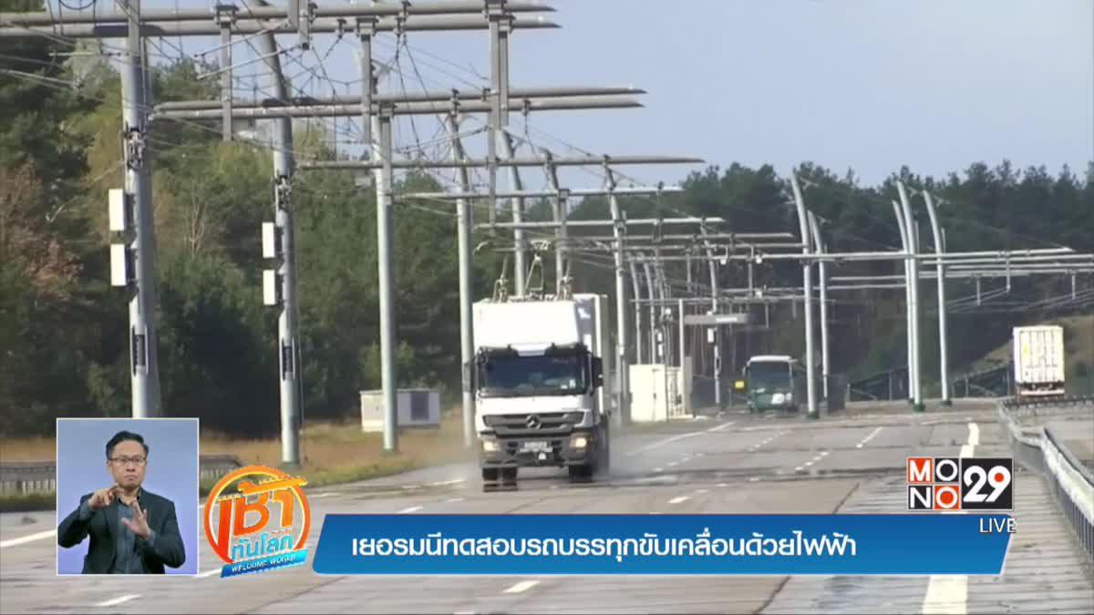 เยอรมนีทดสอบรถบรรทุกขับเคลื่อนด้วยไฟฟ้า