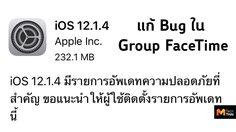 Apple ปล่อยอัพเดท iOS 12.1.4 แก้ Bug Group FaceTime แล้ว