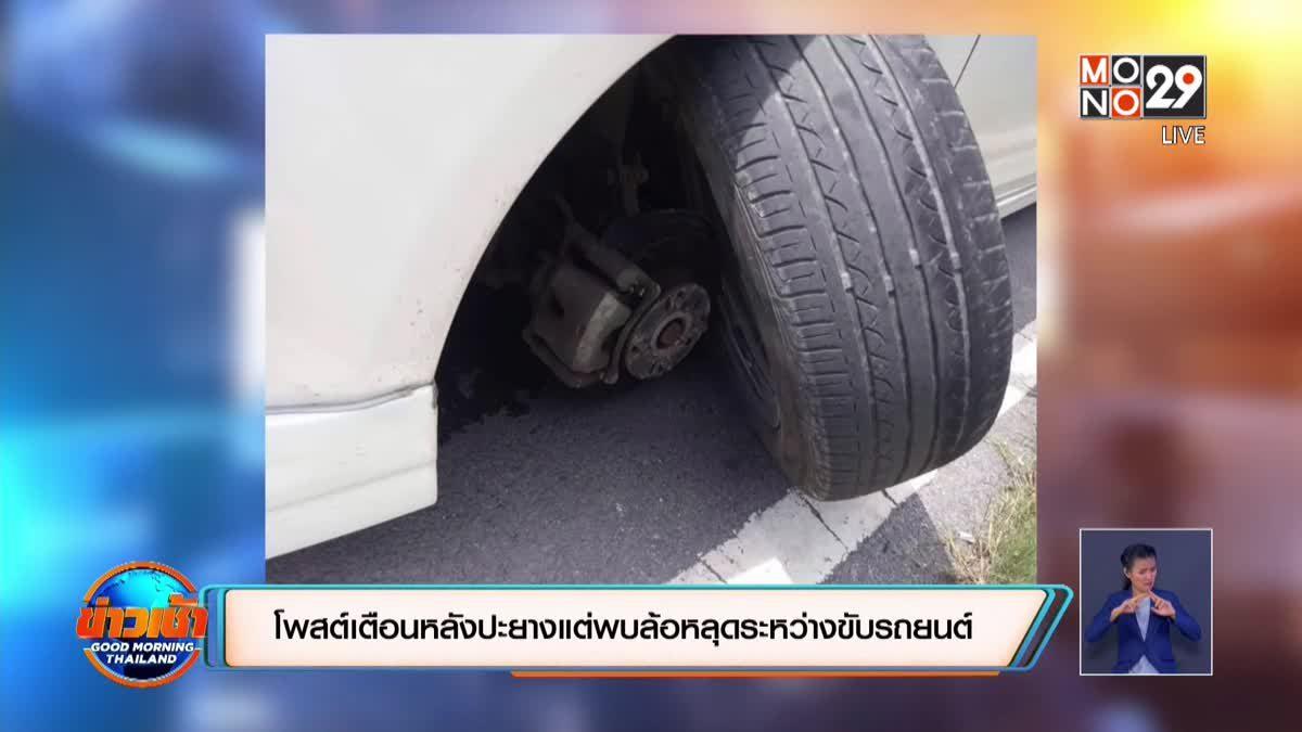 โพสต์เตือนหลังปะยางแต่พบล้อหลุดระหว่างขับรถยนต์