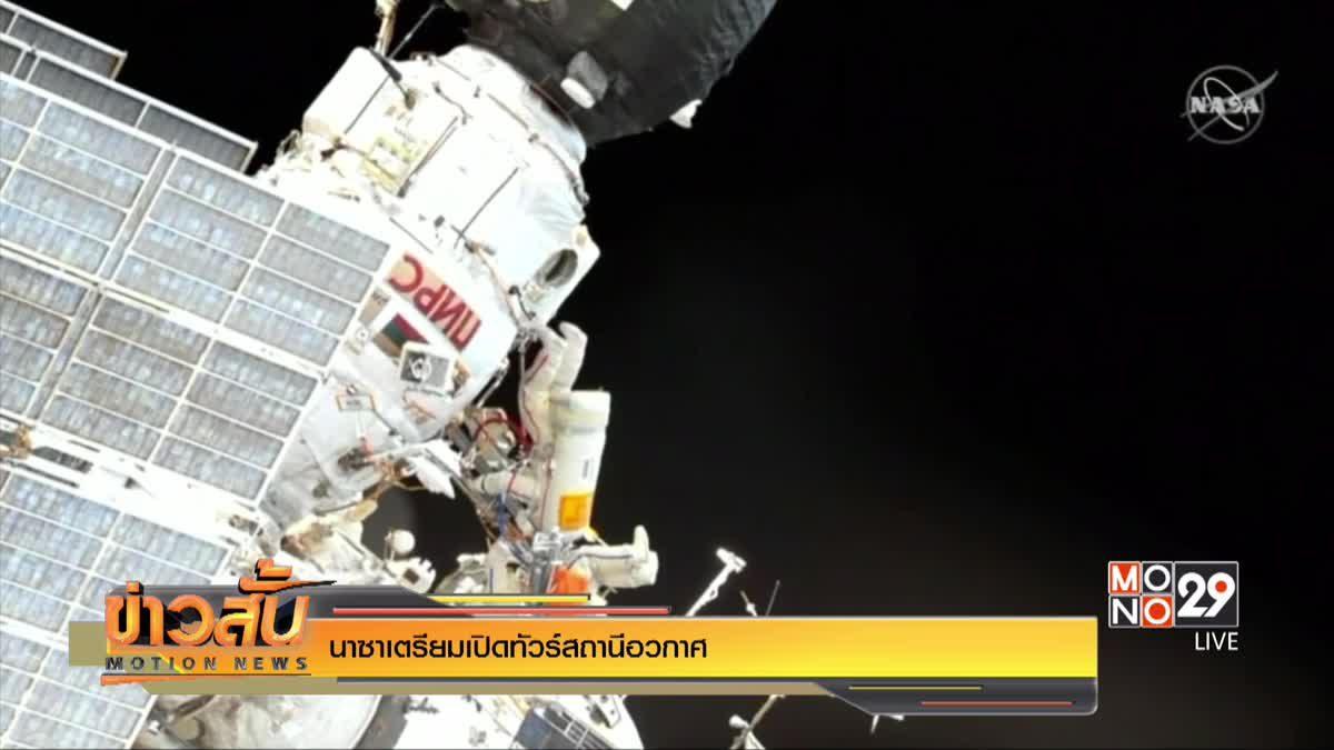 นาซาเตรียมเปิดทัวร์สถานีอวกาศ
