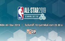 เทปบันทึกภาพการแข่งขันบาสเกตบอล NBA All-Star Game 2019