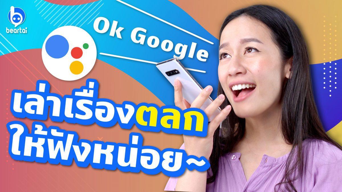 Google Assistant ฟังไทยเก่งขึ้นกว่าเดิมเยอะ! ไม่เชื่อหรอ เดี๋ยวผึ้งเทสให้ดูเอง