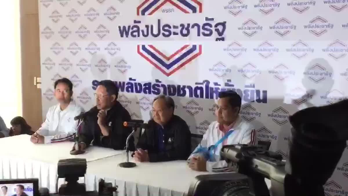 เลือกตั้ง62 : พปชร. วอนหยุดอ้างประชาธิปไตย ขออย่าแบ่งแยกฝ่าย