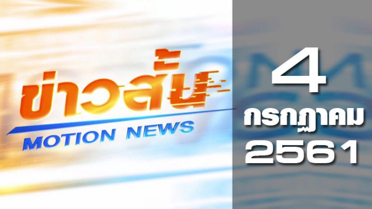ข่าวสั้น Motion News Break 2 04-07-61