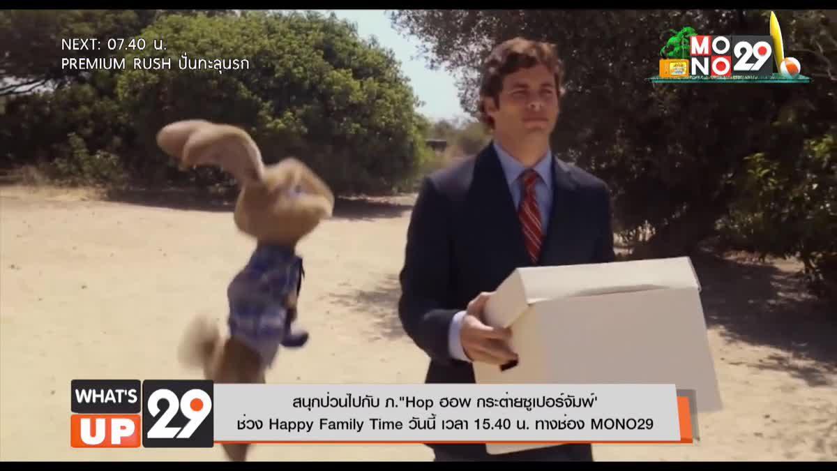 """สนุกป่วนไปกับ ภ.""""Hop ฮอพ กระต่ายซูเปอร์จัมพ์"""" ช่วง Happy Family Time วันนี้ เวลา 15.40 น. ทางช่อง MONO29"""