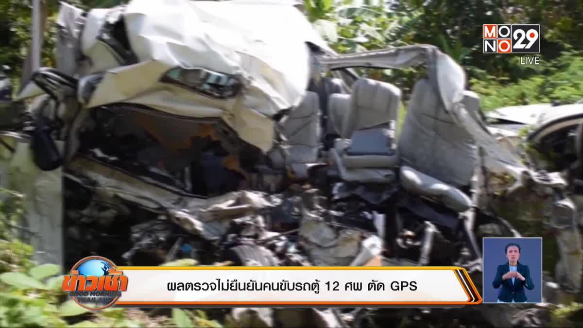 ผลตรวจไม่ยืนยันคนขับรถตู้ 12 ศพ ตัด GPS