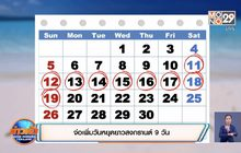 จ่อเพิ่มวันหยุดยาวสงกรานต์ 9 วัน
