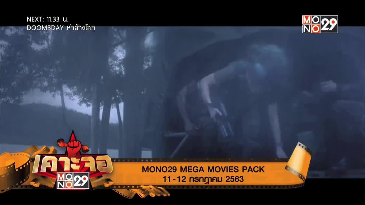 [เคาะจอ 29] MONO29 MEGA MOVIES PACK 11-12 มิ.ย. 2563 (11-07-63)