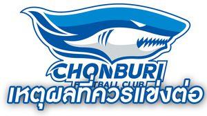 ชลบุรี ชี้แจงเหตุผลที่ฟุตบอลไทยควรแข่งต่อให้จบ