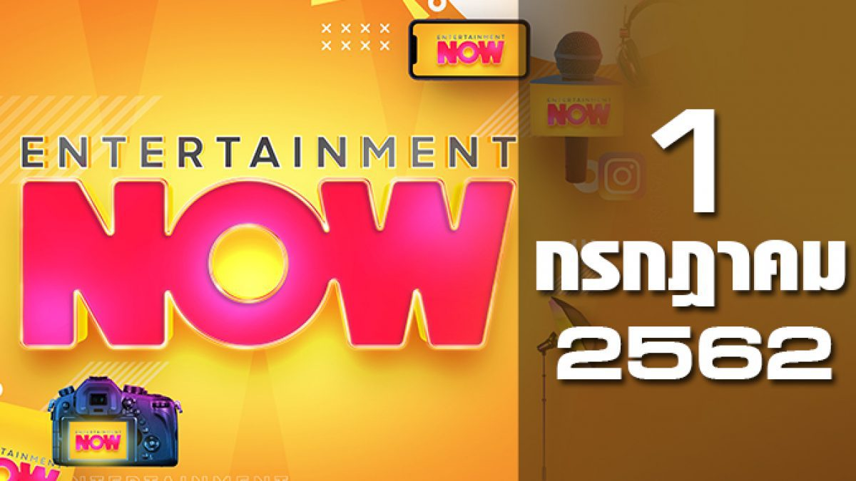 Entertainment Now Break 1 01-07-62