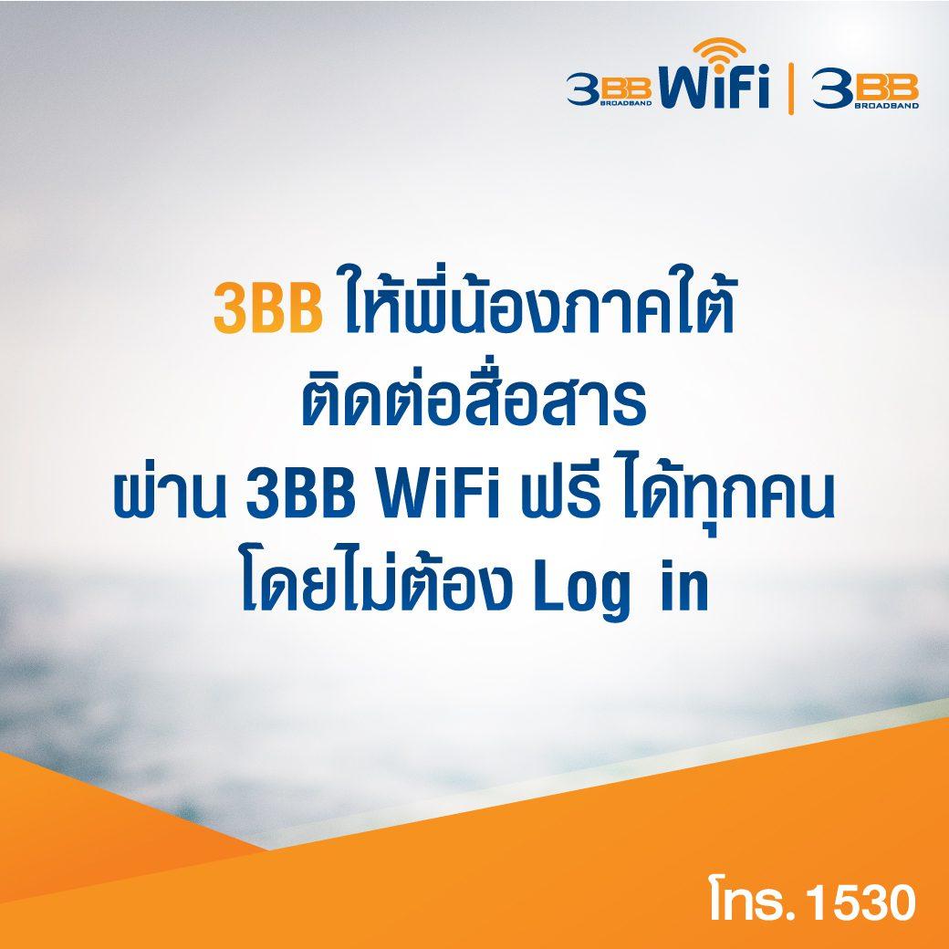 3BB ให้พี่น้องภาคใต้ ติดต่อสื่อสาร ผ่าน 3BB WiFi ฟรี ได้ทุกคน