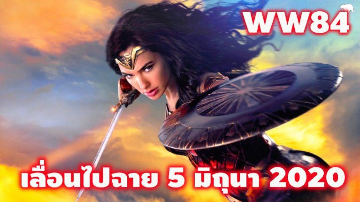 เลื่อนฉาย Wonder Woman 2