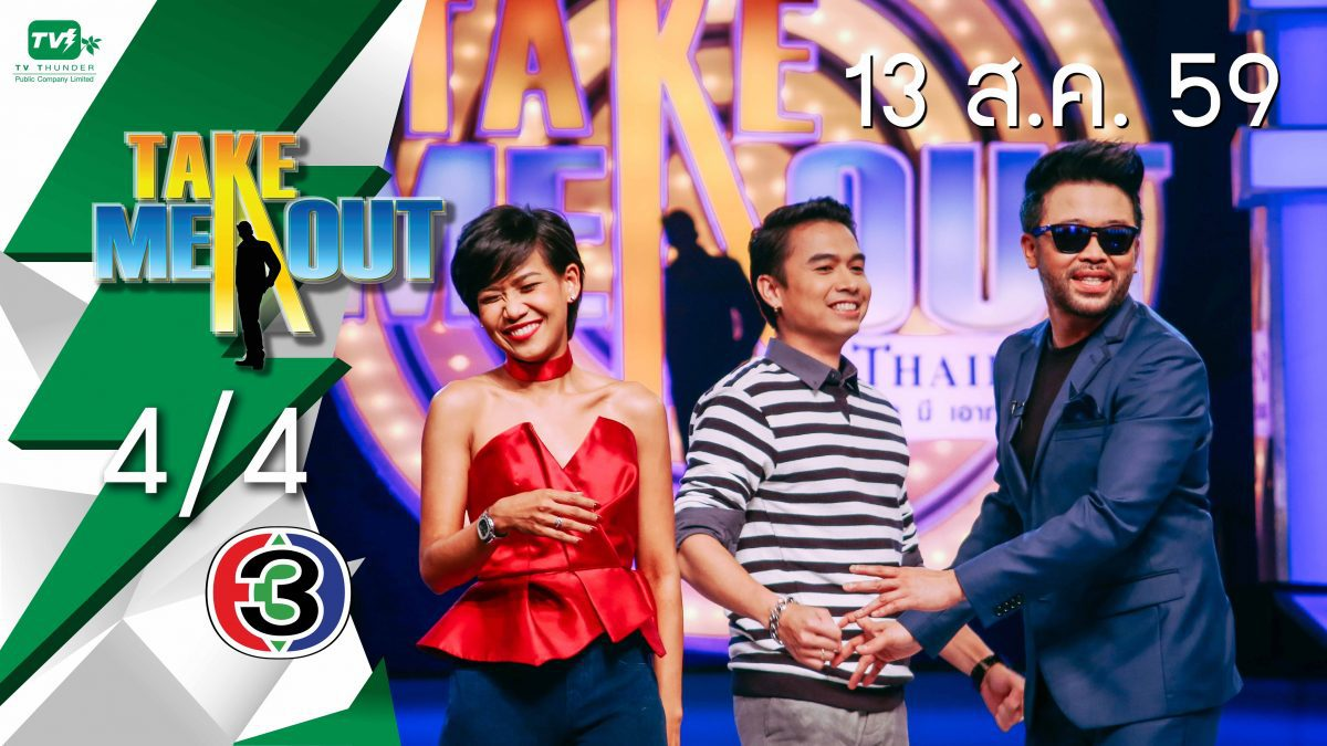 Take Me Out Thailand S10 ep.19 กุ่ย-ก้อง 4/4 (13 ส.ค. 59)