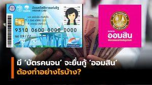 เปิดหลักเกณฑ์ 'บัตรคนจน' ยื่นกู้แบงก์ออมสิน วงเงินสูงสุด 50,000 บาท ผ่อนขั้นต่ำ 242 บาท/เดือน