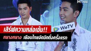หนุ่มฮอตจากจีน หยางหยาง เสิร์ฟความเซอร์วิส จัดแฟนมีตติ้งครั้งแรกที่ไทย!!