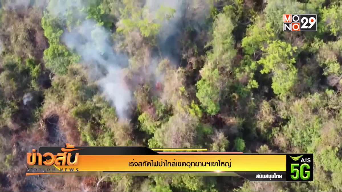 เร่งสกัดไฟป่าใกล้เขตอุทยานฯเขาใหญ่