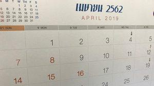 ครม. อนุมัติ 12 เม.ย.62 เป็นวันหยุดราชการเพิ่มกรณีพิเศษ