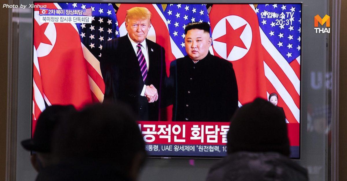 """""""ประชุมสุดยอด เกาหลีเหนือ -สหรัฐฯ ที่ไร้จุดหมาย"""" คิม ยอ จอง"""