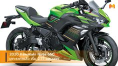 2020 Kawasaki Ninja 650 เคาะราคาอย่างเป็นทางการ เริ่ม 2.77 แสนบาท