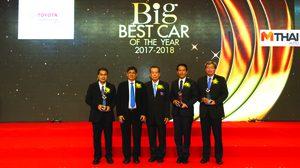 โตโยต้า มอเตอร์ ประเทศไทย รับรางวัล BIG BEST CAR จำนวน 3 รางวัล