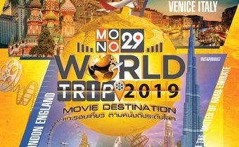 Mono29 World Trip 2019 : Movie Destination แกะรอยเที่ยว…ตามหนังดังระดับโลก