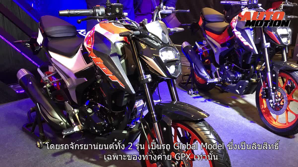 GPX RAPTOR180 & POPz125