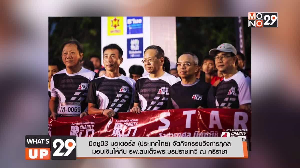 มิตซูบิชิ มอเตอร์ส (ประเทศไทย) จัดกิจกรรมวิ่งการกุศล