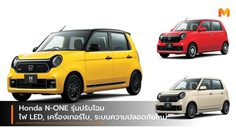 Honda N-ONE รุ่นปรับโฉม ไฟ LED, เครื่องเทอร์โบ, ระบบความปลอดภัยใหม่