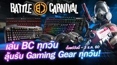 เล่น Battle Carnival ทุกวัน ลุ้นรับ Gaming Gear ทุกวัน คีย์บอร์ด เม้าส์ เอาไปเลย!