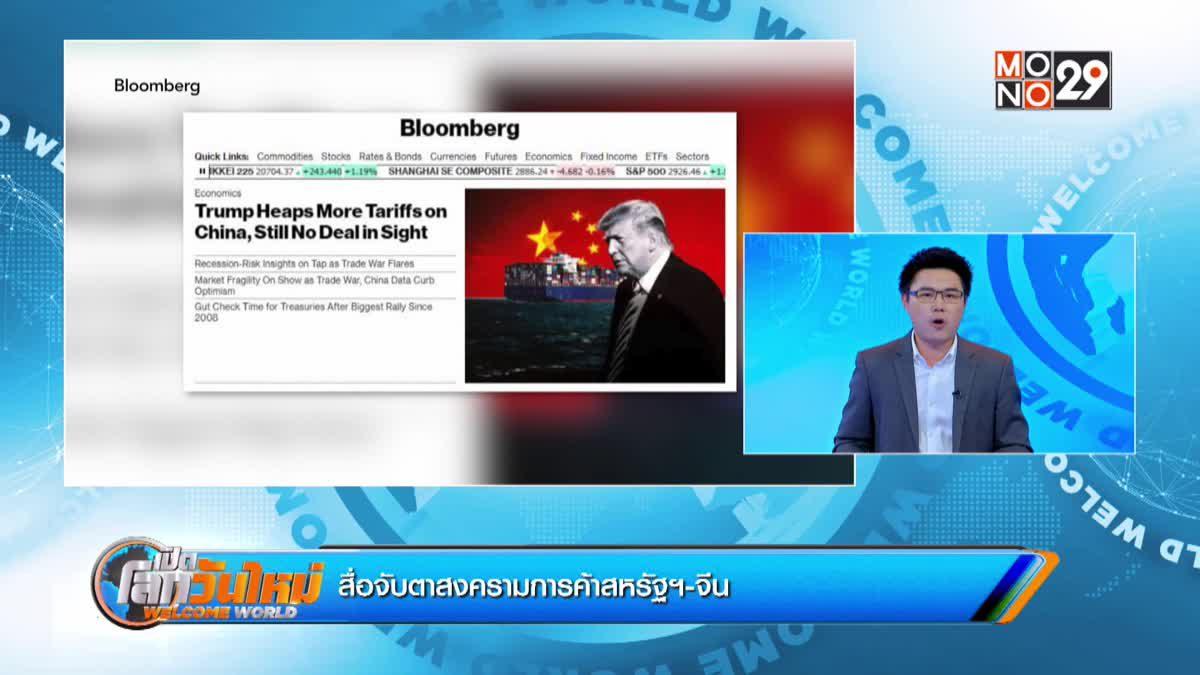 สื่อจับตาสงครามการค้าสหรัฐฯ-จีน